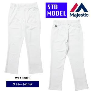 マジェスティック スタンダード仕様 ユニフォームパンツ ストレートロング XM11-MAJ-0006 maj17ss|baseman