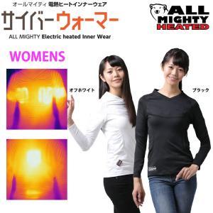 お試し価格 オールマイティ 電熱ヒートインナー アンダーシャツ 防寒 サイバーウォーマー 女性用 VNLS-W mig19ss baseman