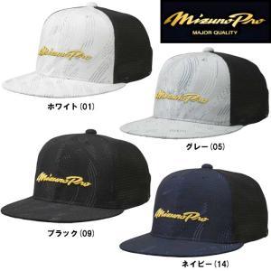 あすつく 限定 ミズノプロ 野球用 キャップ 帽子 フラットバイザー 12JW9X92 miz19ss|baseman