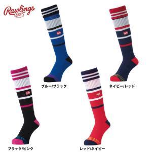 7月下旬発売予定 ローリングス 野球用 カラー デザイン 折り返しラインロングソックス AAS9F01 raw19fw baseman