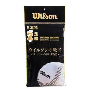 ウイルソン 2足組 5本指ソックス 25〜28cm IKA100 baseman