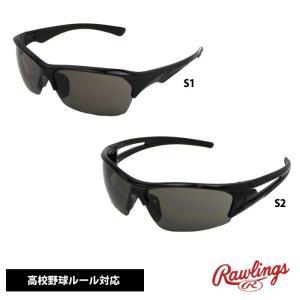 ●サングラス ●メーカー名:ローリングス(Rawlings) ●メーカー品番:RAWLINGS S1...