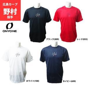 あすつく 限定 オンヨネ 広島東洋カープ 野村投手 ロゴTシャツ OKJ90Y51 nom18ss 1617sale|baseman