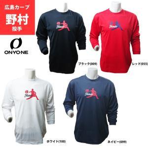 あすつく 限定 オンヨネ 広島東洋カープ 野村投手 長袖 シルエットTシャツ OKJ90Y54 nom18ss 1617sale baseman