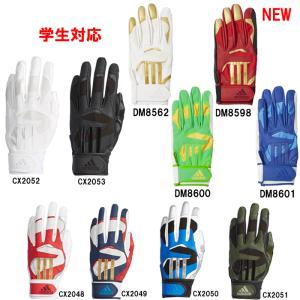 アディダス 野球 バッティング手袋 両手用 5Tバッティンググローブ ETY50 adi18ss