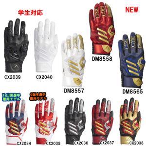 アディダス 野球 バッティング手袋 天然皮革 5T バッティンググローブ 3ST 山田 坂本 ETY51 adi18ss