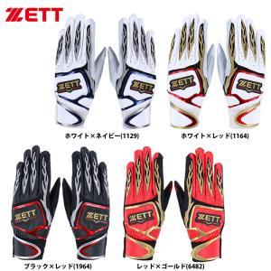 限定 ZETT バッティング手袋 両手組 天然皮革 プロステイタス BG318 zet18ss|baseman