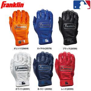 あすつく フランクリン 野球用 バッティング手袋 天然皮革 型押 シープスキン 両手組 クロム CFX PRO CHROME fra19ss baseman