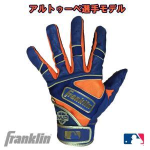 あすつく フランクリン 野球用 バッティング手袋 アルトゥーベ JA27 天然皮革 パワーストラップ MVP fra19ss|baseman