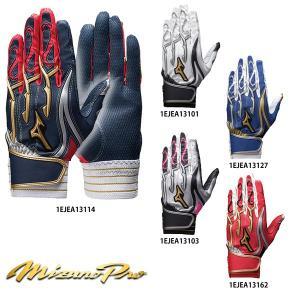 ミズノプロ 両手組 バッティング手袋 シリコンパワーアークMI 1EJEA131 miz16ss baseman