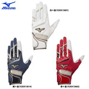 ミズノ 両手組 バッティング手袋 グローバルエリート 洗える天然皮革 Leather Padded 1EJEA136 miz19ss baseman