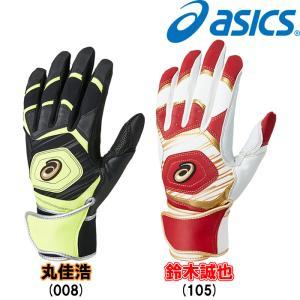 あすつく asics アシックス 野球用 バッティング手袋 天然皮革 両手組 スピードアクセルSM BEG180 asi19fw|baseman