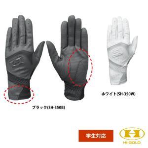 ハイゴールド 両手組 バッティング手袋 学生対応 ベルトレス SH-350 hig18ss|baseman