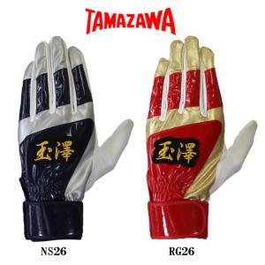 タマザワ カンタマ 野球用 バッティング用 手袋 両手 TBH-26|baseman