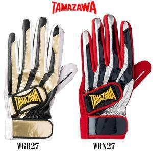 タマザワ 野球用 バッティング用 手袋 両手 TAMAZAWA TBH-27|baseman