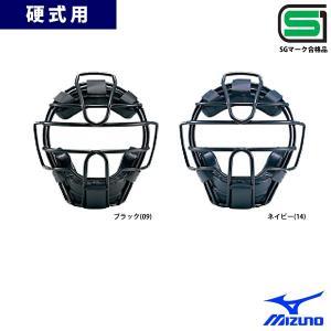 ミズノ 硬式 審判 キャッチャー マスク SGマーク合格品 1DJQH120 miz17ss|baseman