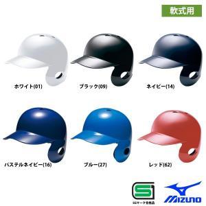 ●軟式ヘルメット(片耳用) ●メーカー名:ミズノ(MIZUNO) ●メーカー品番:右打者用(1DJH...