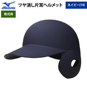 受注生産 ミズノ 軟式用 ツヤ消し ヘルメット 打者用 片耳用 ネイビー