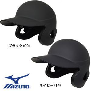 あすつく 受注生産 mizuno ミズノ 野球 軟式 ツヤ消し ヘルメット 両耳 つや消し 艶消し 1DJHR101 miz17ss