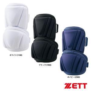 ZETT エルボーガード 打者用 左右兼用 BLL34 zet16ss|野球用品専門店ベースマン