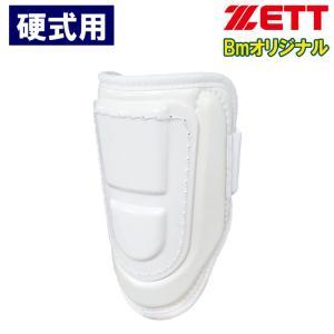 あすつく ZETT ゼット 野球用 硬式用 エルボーガード 左右兼用 高校野球対応 BLLBM zet21ss 202101-new|野球用品専門店ベースマン