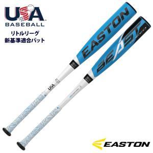 あすつく イーストン リトルリーグ 試合用バット ツーピース ビーストスピードハイブリッド LL19BSH est19ss ll19|baseman