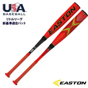 あすつく イーストン リトルリーグ 試合用バット カーボン ゴーストX Ghost X Evolution LL19GXE est19ss ll19|baseman