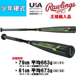 あすつく ローリングス 正規輸入品 リトルリーグ 硬式少年 野球 バット クアトロ QUATRO-8 US9Q10 raw19ss ll19|baseman