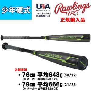 あすつく ローリングス 正規輸入品 リトルリーグ 少年硬式 野球 バット クアトロ Rawlings QUATRO-8 US9Q8 raw19ss ll19|baseman