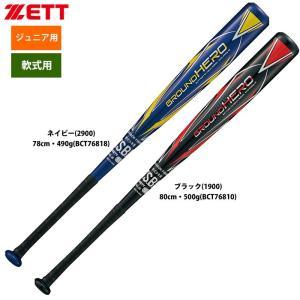 ZETT ジュニア少年用 軟式バット FRP製 グランドヒーロー BCT768 zet18ss|baseman