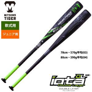 7月下旬発売予定 美津和タイガー ジュニア少年用 軟式バット J号対応 レボルタイガー イオタ-ダブルレイヤー MT7GRB0304 mit19fw|baseman