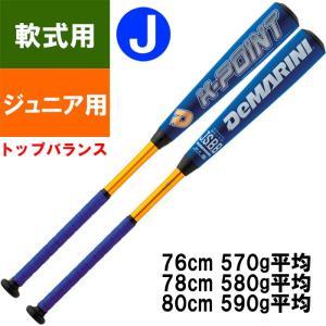あすつく ディマリニ 少年野球 ジュニア 軟式 バット K-POINT ケーポイント 高機能 DeMARINI WTDXJRSKJ dem19ss xmas2018 baseman
