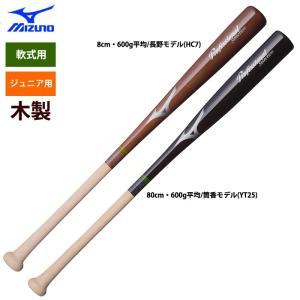 ミズノ 少年 軟式 木製 バット プロフェッショナル 1CJWY103 miz18ss|baseman