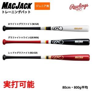 ローリングス ジュニア少年用 硬式 軟式 トレーニングバット MAC-JACK BHJW8FTB raw18fw|baseman