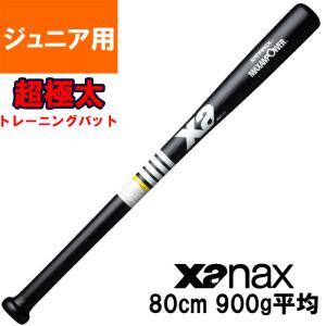 ザナックス 少年野球 ジュニア用 トレーニングバット 超極太 ヤチダモ メイプル バーチ BTB-1014J xan19ss|baseman