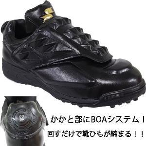 あすつく 送料無料 SSK 審判 球審 シューズ BOAシステム TRL5150|baseman