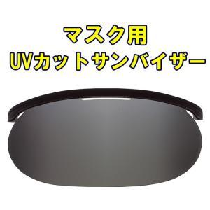 ユニックス UNIX 球審 審判 キャッチャー マスク サンバイザー UVカット BX8365|baseman
