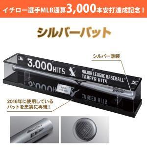 あすつく ミズノ イチロー選手 MLB3000本安打達成記念 シルバーバット 1GJRTA0200 ichi3000bat|baseman