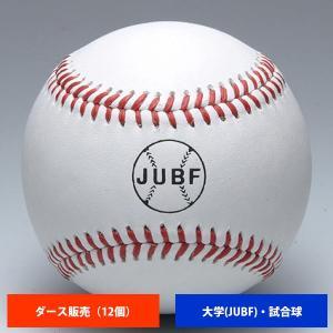 ミズノ 大学 硬式試合球 JUBF(1ダース売り) 1BJBH11000 ball16|baseman