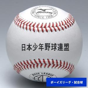 ミズノ ボーイズリーグ 硬式試合球 (単品売り) 1BJBL71100 ball16|baseman