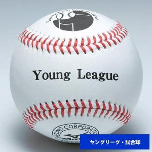 ミズノ ヤングリーグ 硬式試合球 (単品売り) 1BJBL71200 ball16