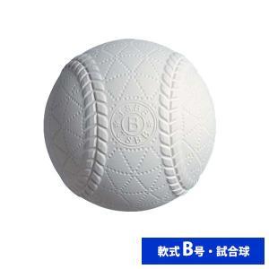ナガセケンコー 軟式公認試合球 B号(単品売り) 2ON223 ball16|baseman