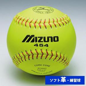 ミズノ 革ソフトボール 練習球 2OS45400(単品売り) ball16|baseman