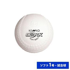 ナガセケンコー ゴム ソフトボール 検定1号 試合球 (単品売り) 2OS561 ball16