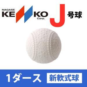 ●小学校低学年・学童用軟式ボールJ号試合球 ●メーカー名:ナガセケンコー ●単位:1ダース(J号試合...