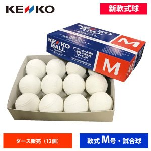 ナガセケンコー 新軟式公認試合球 M号(1ダース売り) ball17|baseman