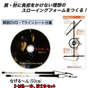 久保田スラッガー なげる〜ん 50cm S・M 2本セット IBA 今任理論 IB-160-2|baseman