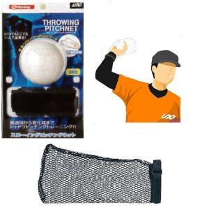 ユニックス ジュニア用 野球用 スローイングネット 軟式C号ボール付き SPG1062|baseman