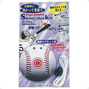 ユニックス 野球 素振り用 スイングマーカー BX7290|baseman