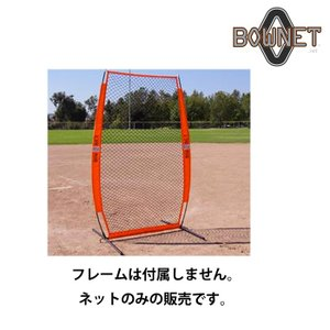 BOWNET 投球保護ネット 練習用ネット Screen-Protection-Net BISP|baseman